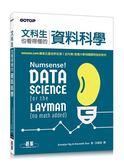 文科生也看得懂的資料科學