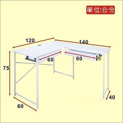 防潑水L型工作桌 電腦桌 書桌 型號DE1240 可加購鍵盤架、抽屜、玻璃