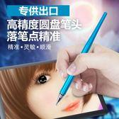 手機觸摸屏高精度電容筆蘋果ipad平板電腦通用透明圓盤手寫繪畫筆 至簡元素