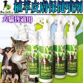 【zoo寵物商城】Fasido法西多》天然植萃淨化皮膚保健噴劑-120ml