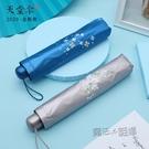 天堂傘三摺疊黑膠防曬防紫外線太陽傘超輕遮陽兩用晴雨傘鉛筆傘女 夏季狂歡