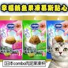 四個工作天出貨除了缺貨》日本combo肉泥果凍杯 貓零食 幸福鮪魚果凍慕斯 幼貓 成貓 老貓