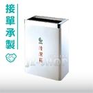 【接單承製】圓角不鏽鋼擦手紙桶(小) 廢紙桶 垃圾分類 資源回收 洗手間