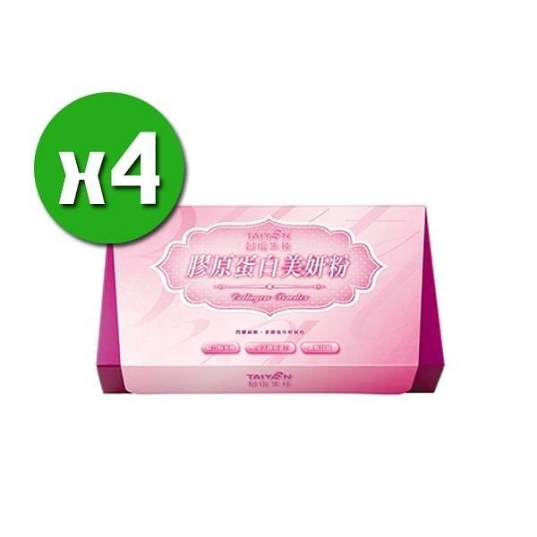 【南紡購物中心】【台鹽】新健安膠原蛋白美妍粉x4盒(30包/盒)
