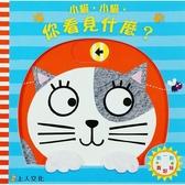 上人文化 動一動 真好玩 童書 - 小貓,小貓,你看見什麼?