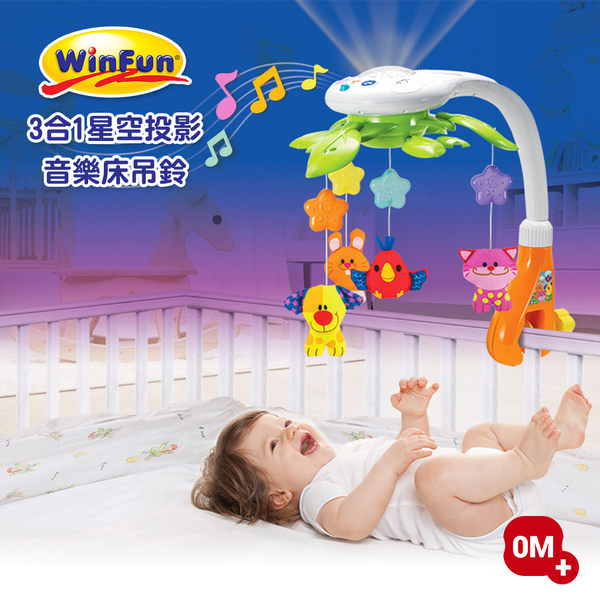 《 WinFun 》三合一星空投影音樂床吊鈴╭★ JOYBUS玩具百貨