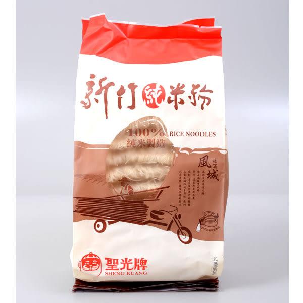 【聖光牌】100%純米米粉 350g