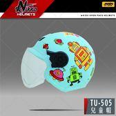 [中壢安信]Nikko TU-505 彩繪 #2 機器人 淺藍 兒童 半罩 安全帽 TU505 附抗UV鏡片 內襯可拆洗
