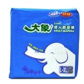 """大象 成人紙尿褲 L-XL(40""""-55"""")全功能型(8片x12包/箱,共96片)"""