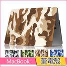 【不鏤空】送鍵盤膜 蘋果 MacBook AIR PRO RETINA 11 13 15 筆電殼 迷彩系列 外殼 保護殼 水貼保護殼