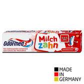 德國 Odol-med3 含氟防蛀牙膏 可食用兒童牙膏