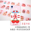 [Desire 820 軟殼] htc D820u D820t 手機殼 保護套 外殼 草莓牛奶