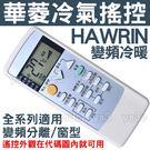 HAWRIN 華菱冷氣遙控器 【全機種適...