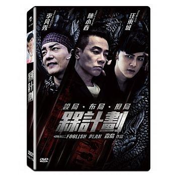 槑計劃 DVD Foolish Plan 免運 (購潮8)