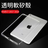 蘋果 iPad 9.7 2017 2018 9.7吋 平板保護殼 輕薄 矽膠 TPU軟殼 透明 防摔 保護套