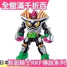 【EX-AID LV99 極限玩家】日版 BANDAI 假面騎士 RKF 時王 CP值高 適合把玩 可動佳【小福部屋】