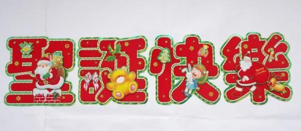 聖誕節裝飾品 一包4個字140克