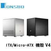 JONSBO 喬思伯 V4 鋁合金機殼 ITX / Micro-ATX