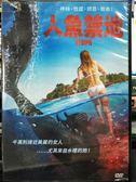 挖寶二手片-P06-268-正版DVD-電影【人魚禁地】-克莉絲汀娜克萊柏 法蘭諾奈羅 娜塔莉伯恩