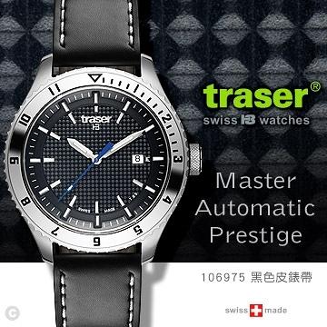 丹大戶外用品【Traser】Traser Master Automatic Prestige 自動上鏈機械錶(#106975黑色皮錶帶)