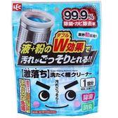 日本品牌 LEC 激落君除菌率99.9%雙效洗衣槽清潔劑 /1入