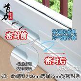 (限時88折)密封條門窗密封條門縫門底防風隔音貼窗戶縫隙保暖玻璃門自黏型防水膠條