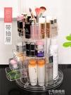 抽屜式旋轉化妝品收納盒透明壓克力桌面整理盒口紅架護膚品梳妝台 【全館免運】