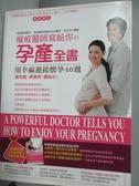【書寶二手書T2/保健_ZJQ】權威醫師寫給你的孕產全書:用幸福迎接懷孕40週_孫念怙_附手冊