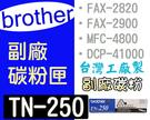 [ Brother 副廠碳粉匣 TN-250 TN250 250 ][2000張] FAX 2800 2900 3800 4800 6800 10000