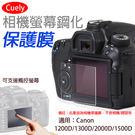 攝彩@佳能Canon1200D相機螢幕鋼化保護膜1300D 2000D 1500D通用 螢幕保護貼 鋼化玻璃貼防撞防刮