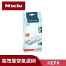Miele HEPA 高效能空氣濾網 適合過敏體質者使用