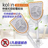 【南紡購物中心】《超值兩入組》【歌林】吸風式電蚊拍KEM-KU206x2