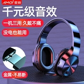 夏新頭戴式無線藍牙耳機電腦游戲電競高音質超長聽歌蘋果安卓降噪 快速出貨