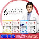 森田藥粧 DR.JOU 六重玻尿酸深層極潤白/保濕面膜 32g╳5入/盒 ◆86小舖 ◆