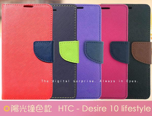 加贈掛繩【陽光撞色可站立】 forHTC Desire10 Lifestyle 皮套手機套側翻套側掀套保護殼
