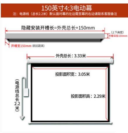 投影幕布啟影投影幕布電動抗光幕布家用自動升降72寸84寸100寸120寸150寸高清 LX 貝芙莉