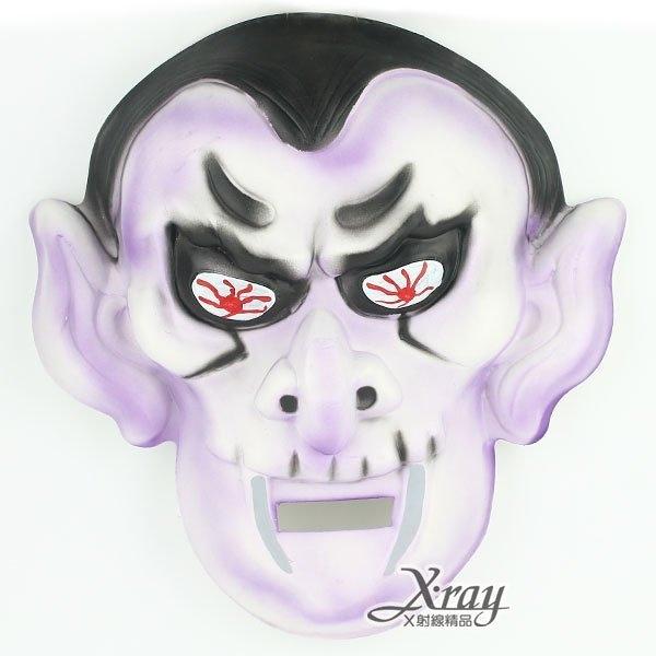節慶王【W432033】大號EVA面具-尖耳鬼,魔術表演/尾牙/春酒/配件/萬聖節/角色扮演/面罩