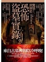 二手書博民逛書店 《驚異!世界史 恐怖盜墓實錄》 R2Y ISBN:9865834103│王盈
