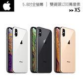 【原廠公司貨】蘋果 Apple iPhone XS 5.8吋全螢幕臉部辨識智慧型手機(64GB)