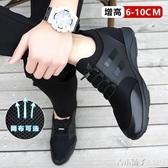 男士內增高男鞋10cm夏季透氣潮流百搭休閒8厘米增高運動皮鞋 青木鋪子