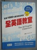 【書寶二手書T4/語言學習_XDP】全英語教室_Sunny Lee