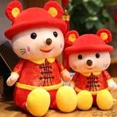 紅色新年唐裝鼠年吉祥物大號毛絨玩具老鼠公仔抱枕玩偶2020生肖鼠 瑪奇哈朵