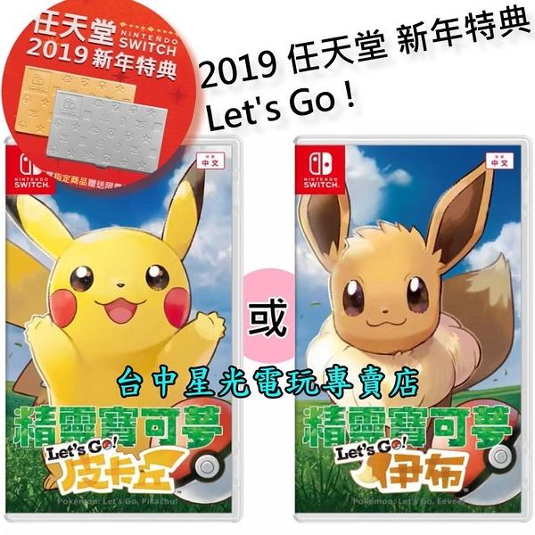 贈新年特典卡盒【NS原版片】Switch 精靈寶可夢 Let's Go!皮卡丘/伊布 中文版【台中星光電玩】