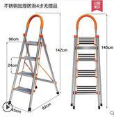 梯子家用折疊人字梯室內四五步梯加厚鋁合金伸縮梯工程樓梯LX 新品特賣