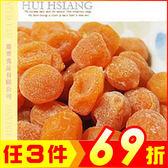 小零食 金桔子 420g罐【AK07042】團購點心i-style居家生活