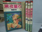 【書寶二手書T3/漫畫書_RHR】黑夜星石_全4集合售