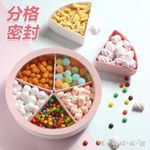 北歐家用糖果盒分格帶蓋干果堅果盒零食干果盤客廳創意密封干果盒 晴天時尚館