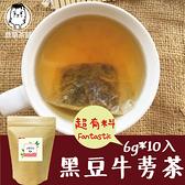黑豆牛蒡茶 (6gx10入/袋) 黑豆水 台灣黑豆 台灣牛蒡 花草茶 鼎草茶舖
