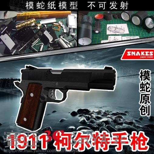 雙十二狂歡購槍械1911不可發射3D紙模型立體拼圖