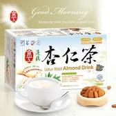 【京工】減糖蓮藕杏仁茶(30入)~900g/盒~奶素食